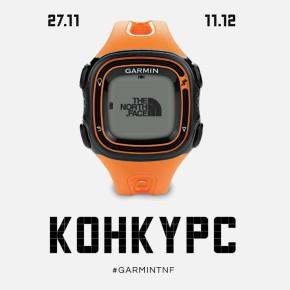 КОНКУРС The North Face совместно с компанией Garmin