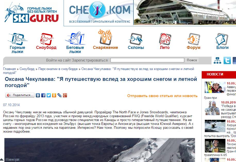 """Skigu.ru .Оксана Чекулаева: """"Я путешествую вслед за хорошим снегом и летной погодой"""""""
