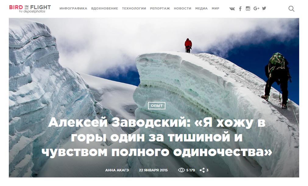 Birdinflight.com Алексей Заводский: «Я хожу в горы один за тишиной и чувством полного одиночества»