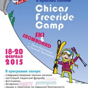 Первый женский фрирайд лагерь в Красной Поляне