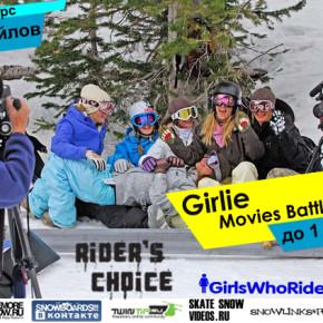 Girlie Movies Battle 10/11
