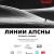 линии апсны_инст